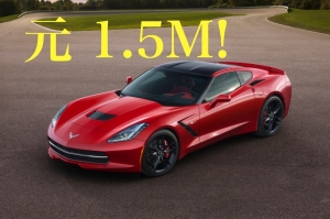 C7 Stingray Will Cost a Cool Quarter Million Bucks in China